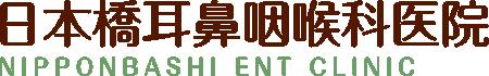 日本橋耳鼻咽喉科医院